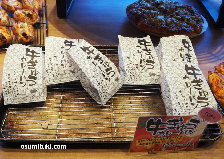 牛ぎゅうカレーパン(180円)人気TOP1