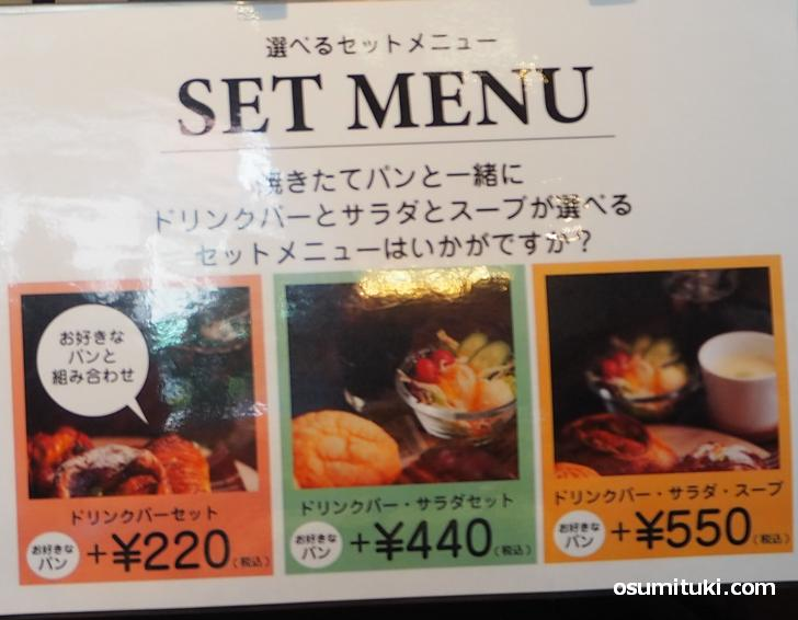 イートインはドリンクバーやスープ・サラダのセットがあります