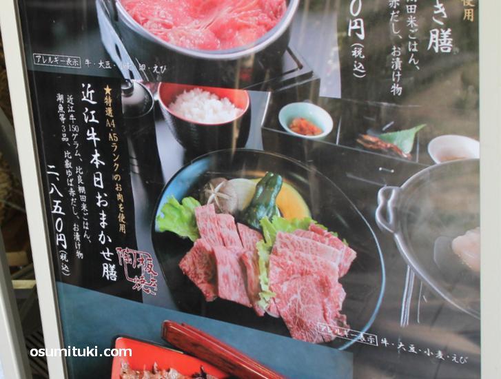 特選A4~A5の近江牛を使った「焼き肉御膳(2900円)」があります