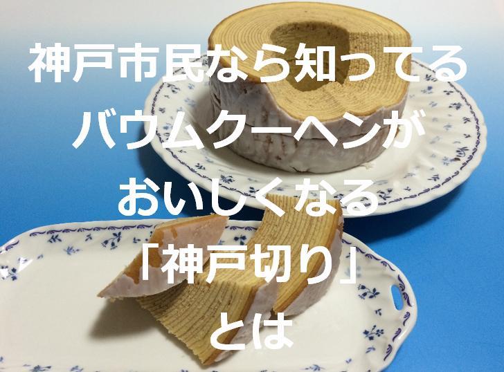 神戸市民なら知っていて当然のバウムクーヘンの食べ方「神戸切り」とは?