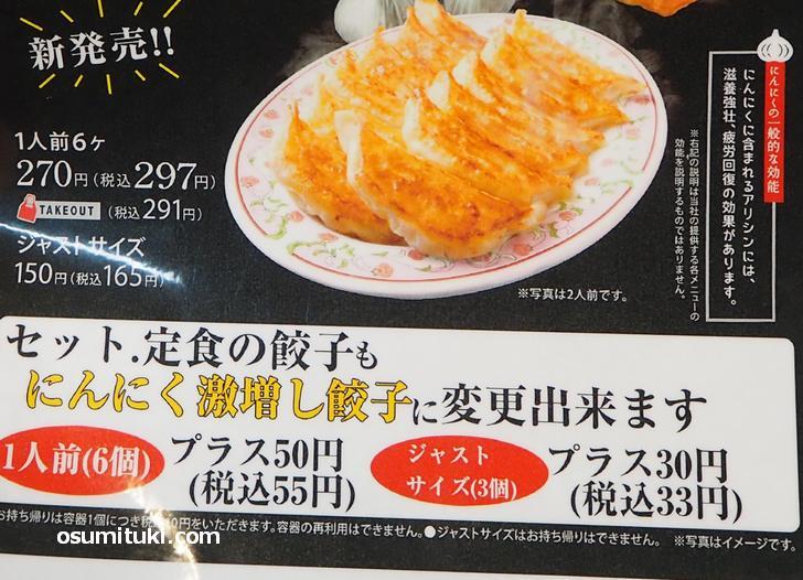 セット・定食の餃子は「にんにく激増し餃子」に変更可能