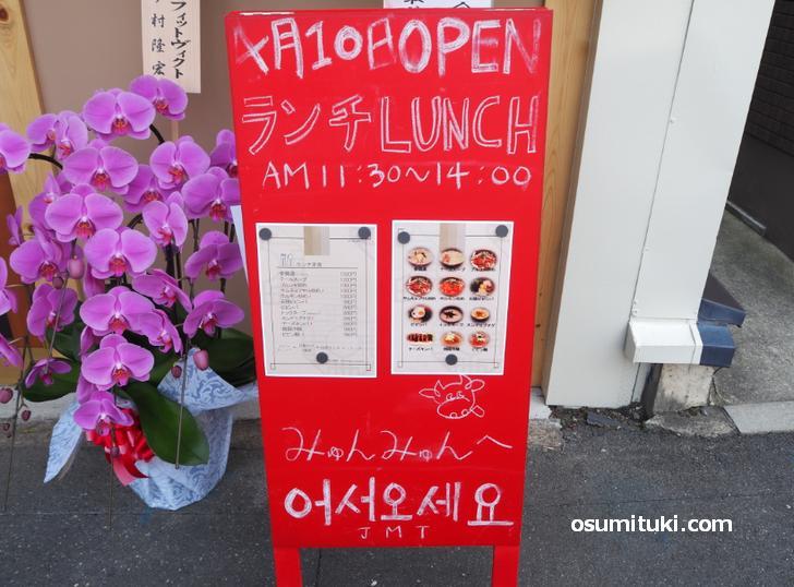 ランチ営業もありボリュームたっぷりの韓国グルメをお手軽価格で楽しめます