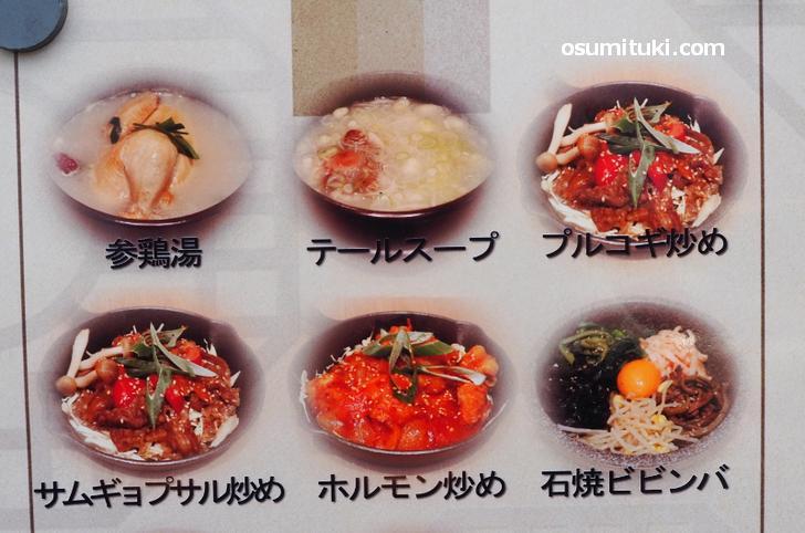 参鶏湯(1500円・ハーフ)とテールスープ(1200円)