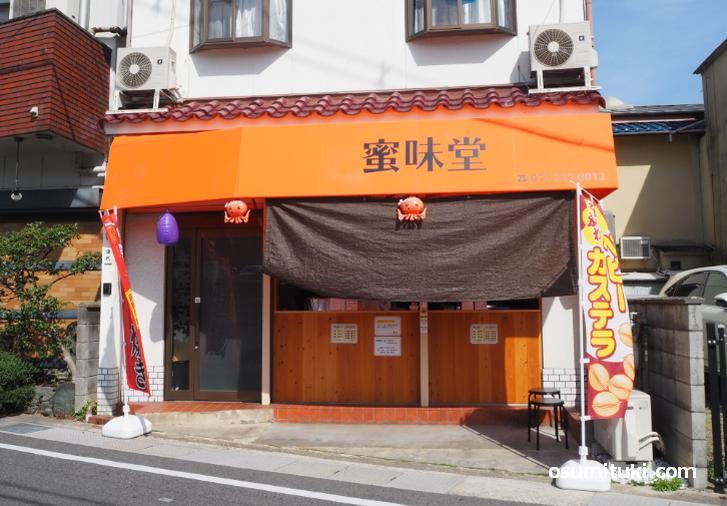 2020年10月初旬オープン 蜜味堂(京都市山科区)