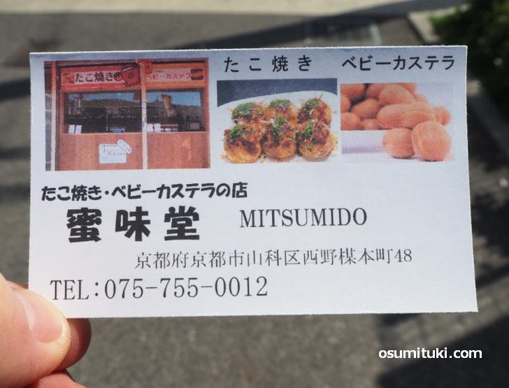 蜜味堂は京都市山科区の川田道沿いにあります