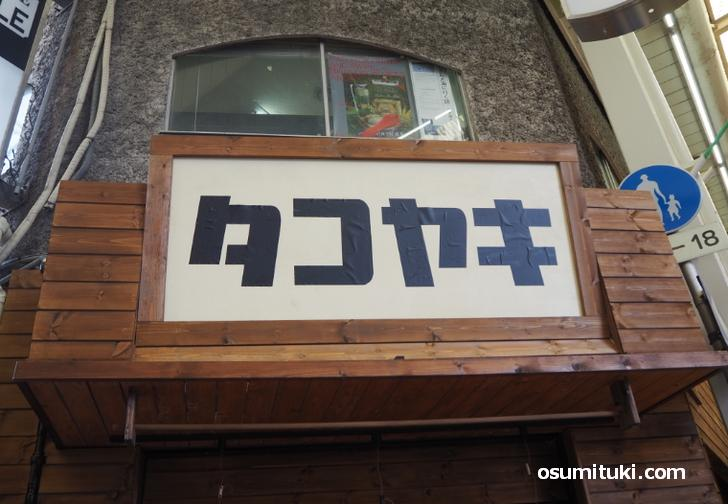 タコヤキという看板で店名記載はなし