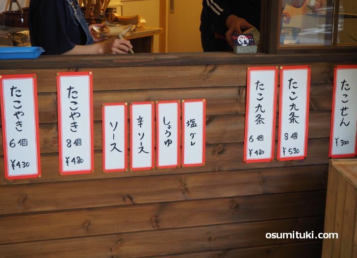 メニュー(タコとケンタロー パート2)