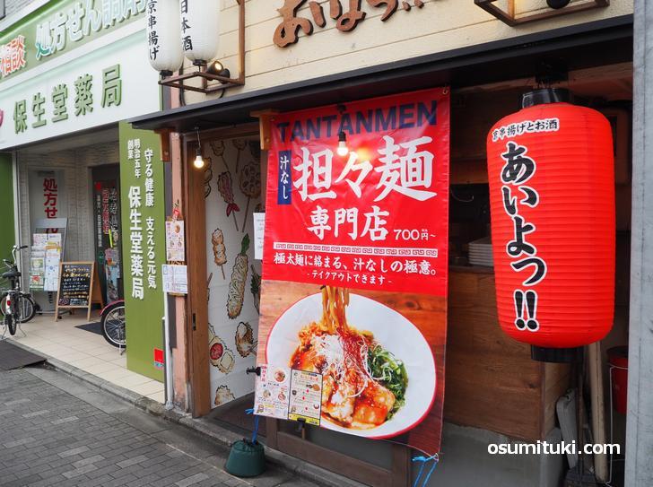 2021年4月15日オープン 汁なし担々麺専門店あいよっ!