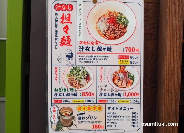 京都では居酒屋がランチに麺類を提供しているのをよく見ます