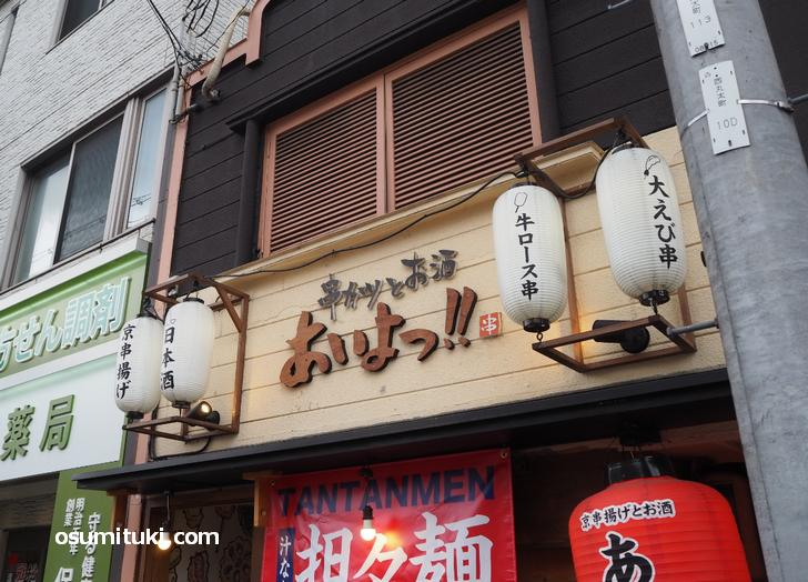 京串揚げとお酒 あいよっ!!(店舗外観写真)