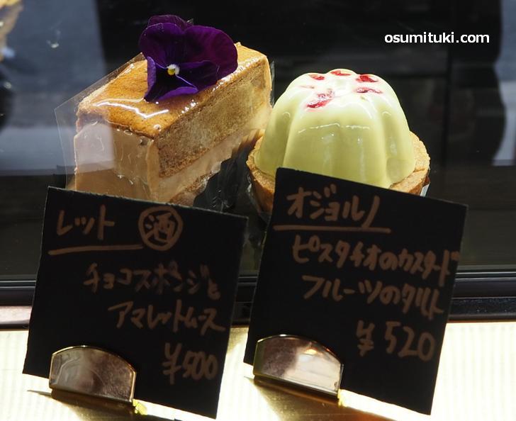 ケーキはひとつ500円程度