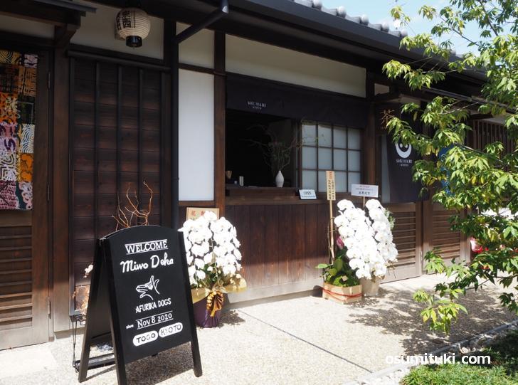 2021年4月9日オープン SHUHARI KYOTO