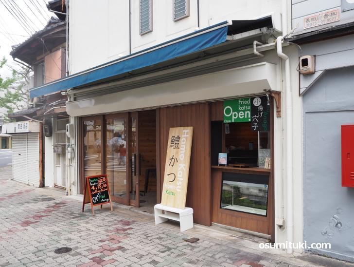 鱧カツサンドの店(店舗外観写真)