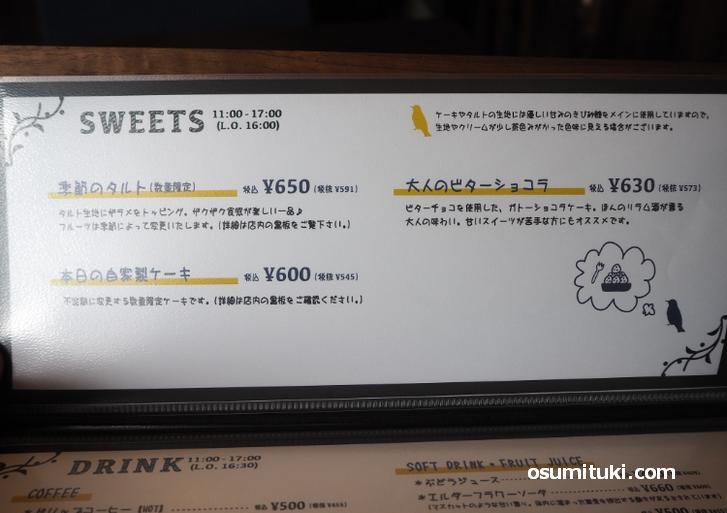 カフェ利用もでき、自家製スイーツが600円からあります
