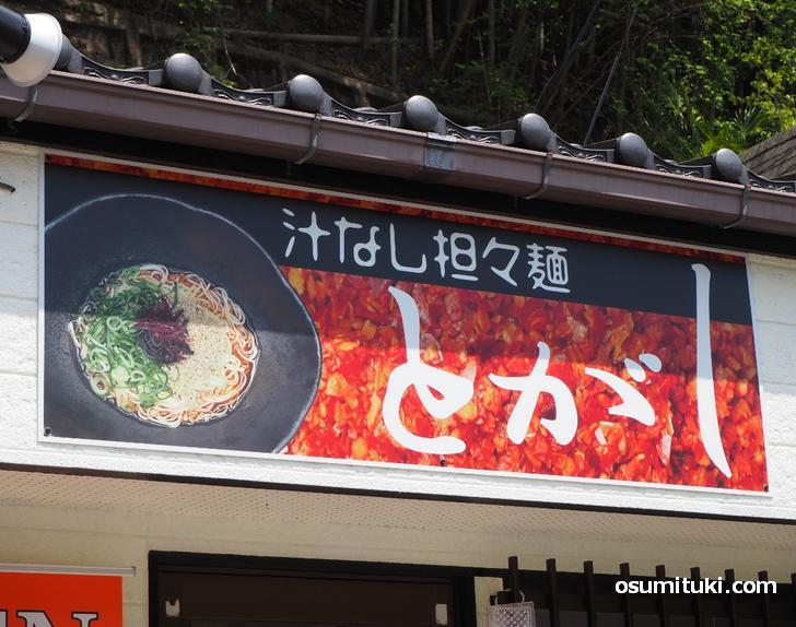 汁なし担々麺は広島の名店「きさく」をインスパイア
