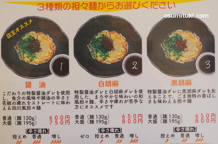 汁なし担々麺は3種類「醤油・白胡麻・黒胡麻」