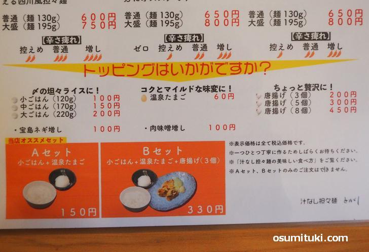 麺量は130グラム、+150円で195グラムにできます