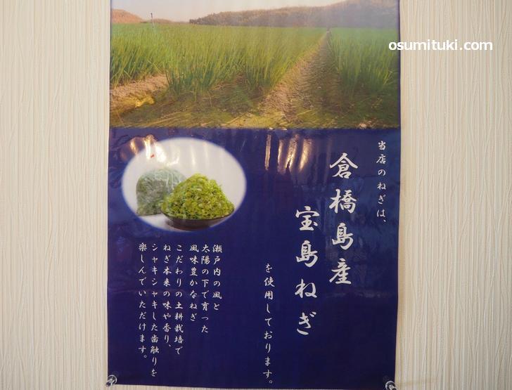 瀬戸内にある倉橋島で栽培されたブランドねぎ「宝島ねぎ」を使用