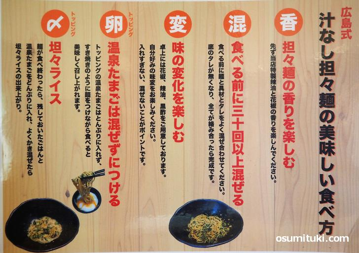 広島式 汁なし担々麺の美味しい食べ方