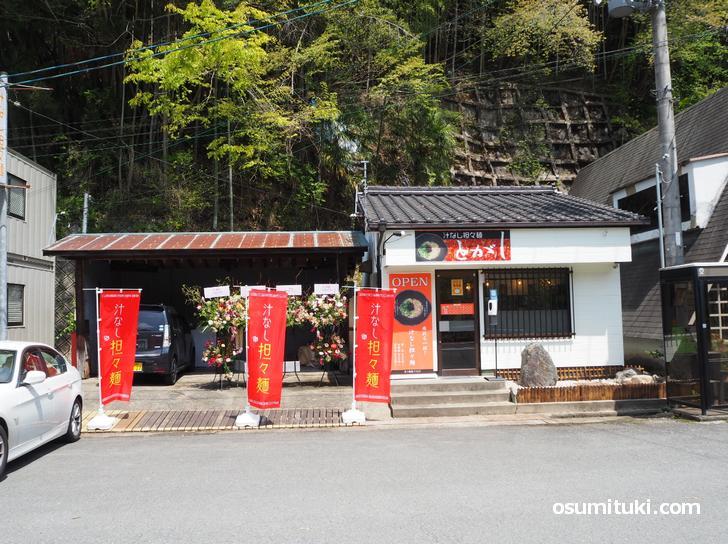 汁なし担々麺 とがし(店舗外観写真)