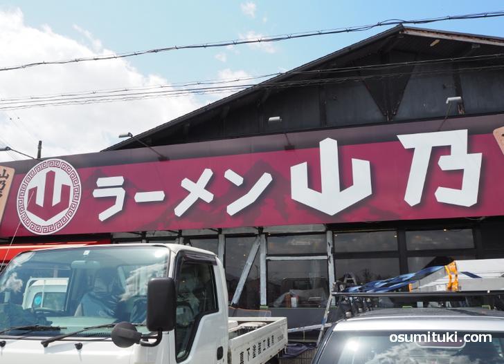 2021年4月22日オープン ラーメン山乃