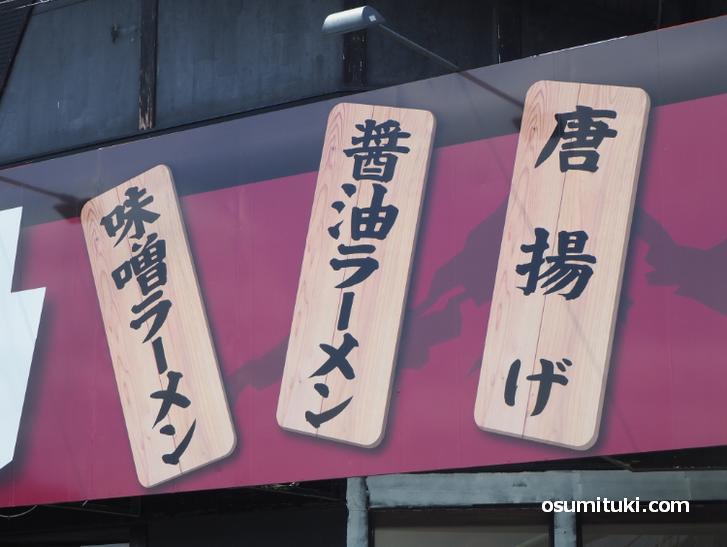 サイドメニューは「餃子・唐揚げ」