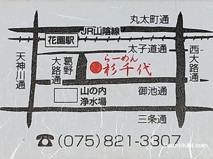 当時のマッチ箱に描かれた地図(らーめん杉千代)