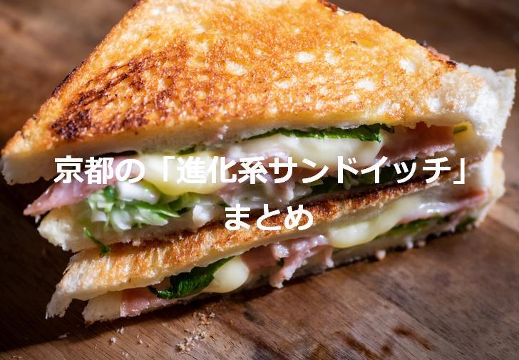 京都の「進化系サンドイッチ」まとめ