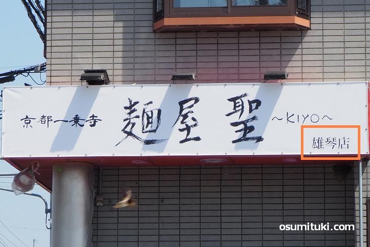 2021年5月オープン 麺屋 聖~kiyo~ 雄琴店