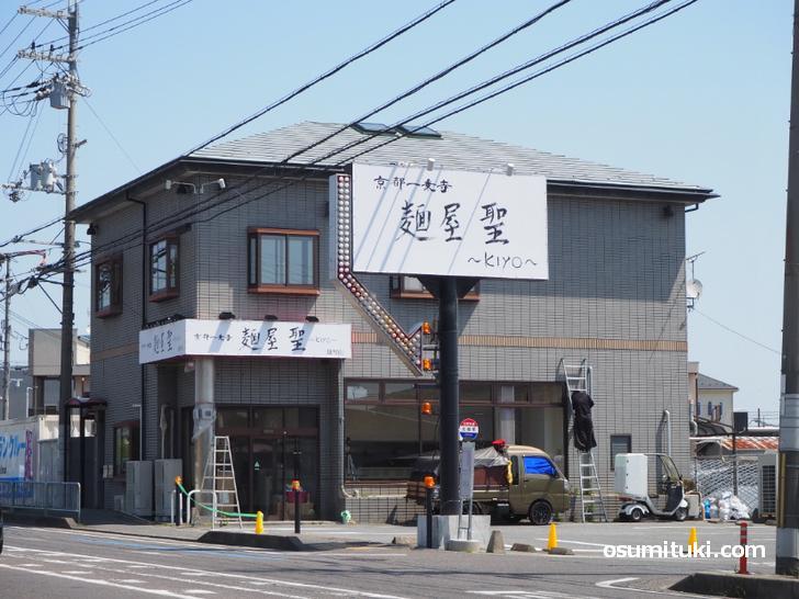 麺屋 聖~kiyo~ 雄琴店(店舗外観写真)