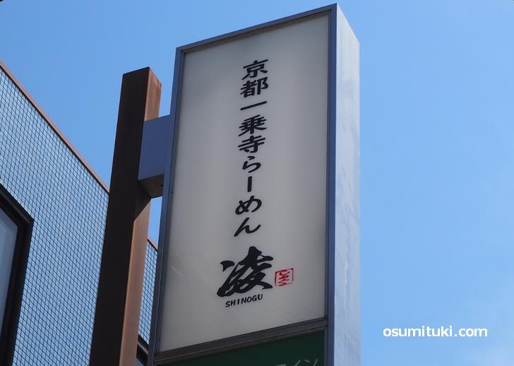2021年4月22日オープン 京都一乗寺らーめん 凌(しのぐ)