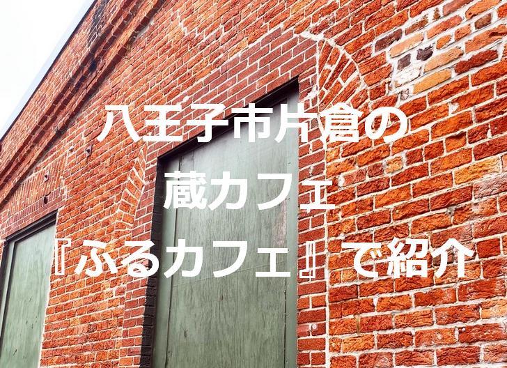 関東大震災を生き延びた蔵カフェ・コーヒーブリックスが『ふるカフェ』で紹介
