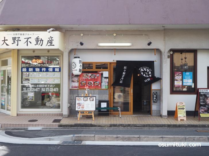 磯野担二郎(店舗外観写真)