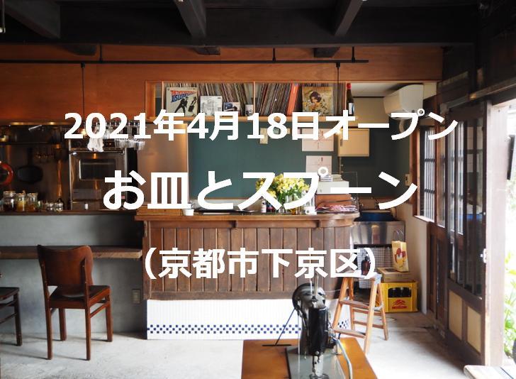 2021年4月18日オープン お皿とスプーン(京都市下京区)