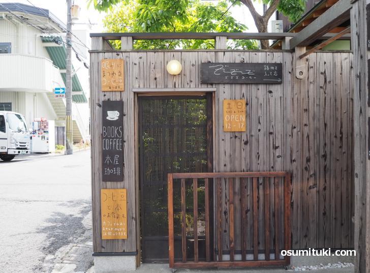 2021年4月17日オープン Zzz coffee ズズズ コーヒー