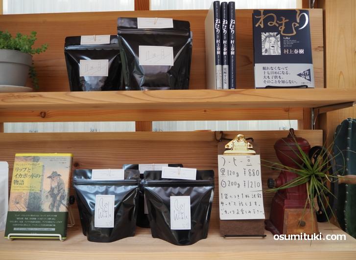 コーヒー豆は120g(880円)から販売