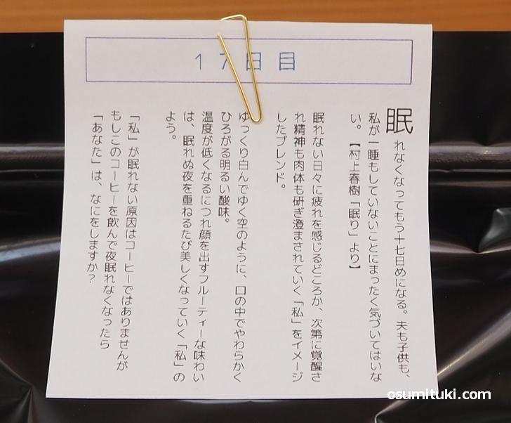 村上春樹の小説「眠り」をイメージした焙煎豆