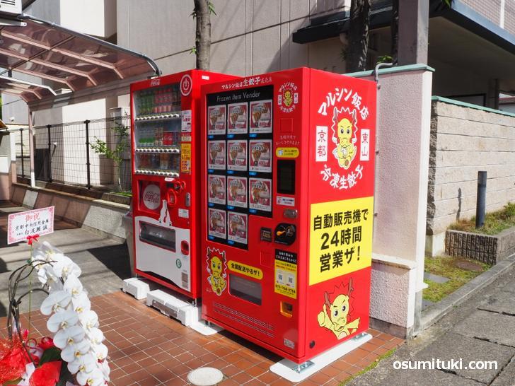マルシン飯店「冷凍生餃子の自動販売機」(京都市左京区岩倉)