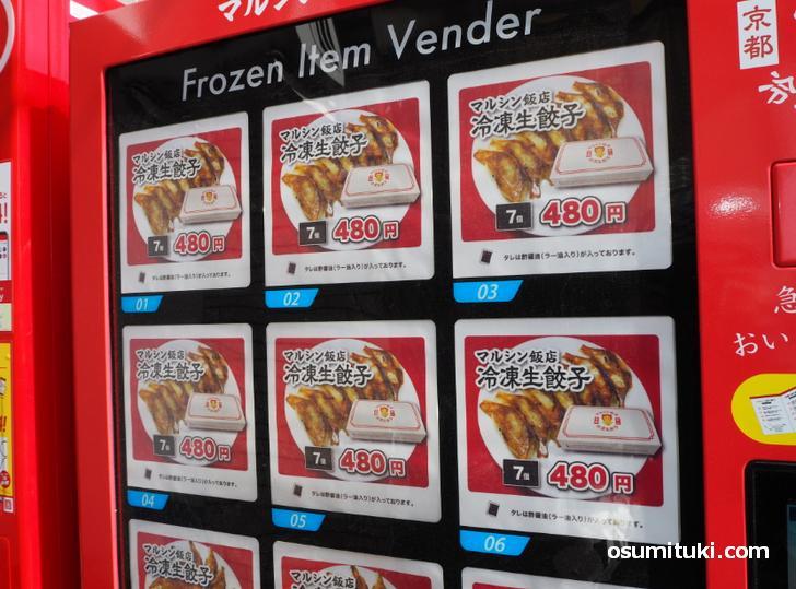 マルシン飯店の自販機では餃子7個と15個を24時間販売