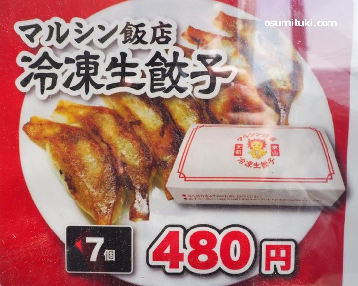 冷凍生餃子7個(480円)酢醤油付き