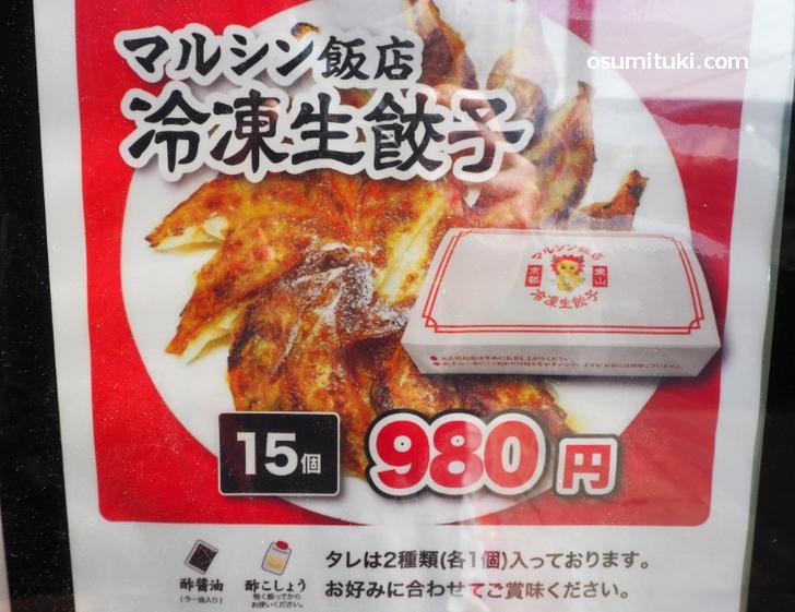 冷凍生餃子15個(980円)酢醤油・酢こしょう付き
