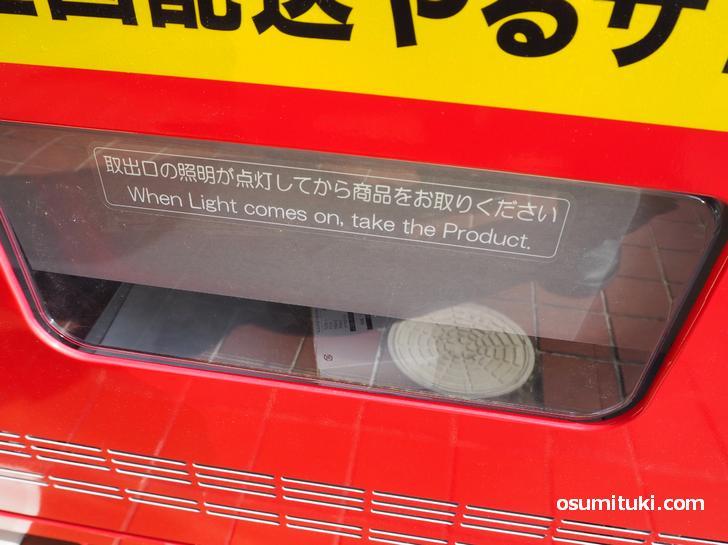 取り出し口から出てきた冷凍生餃子の箱