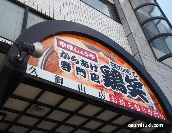 2021年4月23日オープン 鶏笑 久御山店