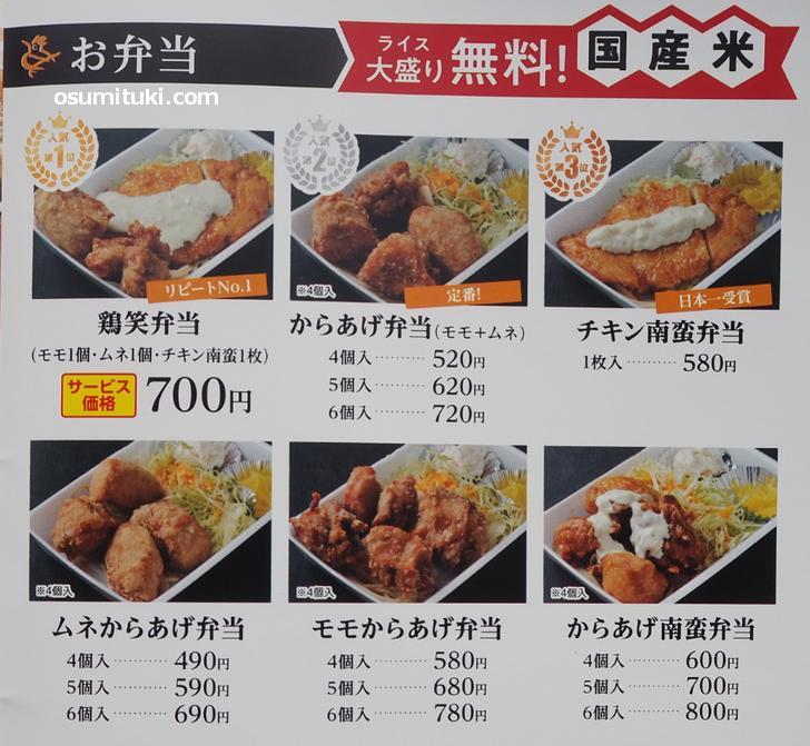 弁当メニュー(鶏笑 久御山店)