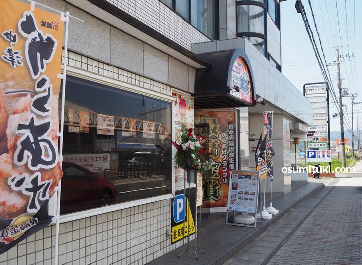 鶏笑 久御山店(店舗外観写真)