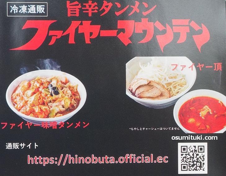 メニューは蒙古タンメンとつけ麺(ファイヤーマウンテン)