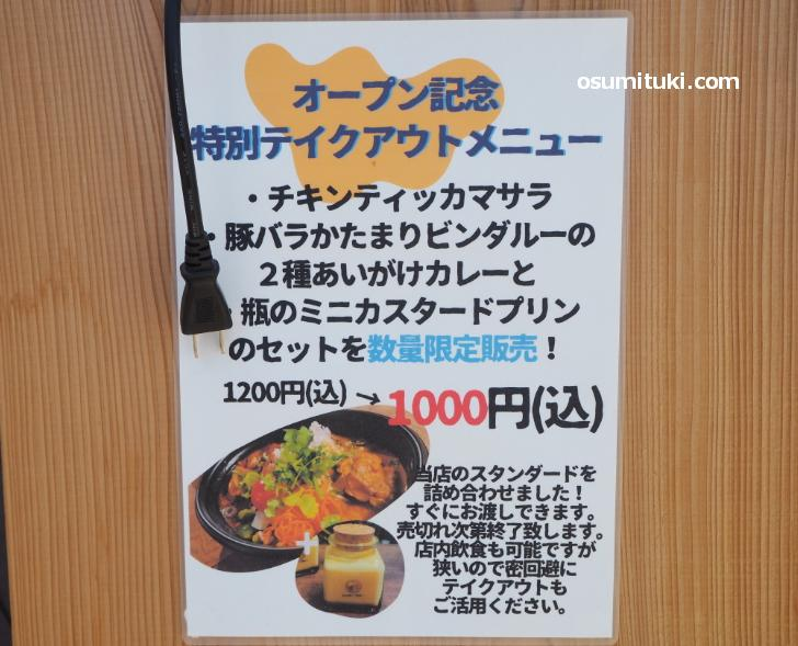 オープン記念でカレー弁当とプリンのテイクアウトセット(1000円)