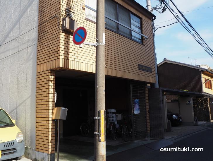 岡本織物株式会社(京都市上京区)のまかないが『サラメシ』で紹介