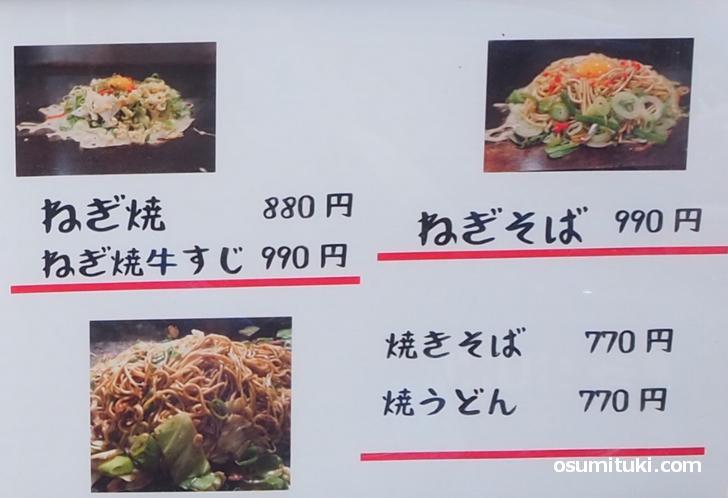 ねぎそば・ねぎうどんは770円です