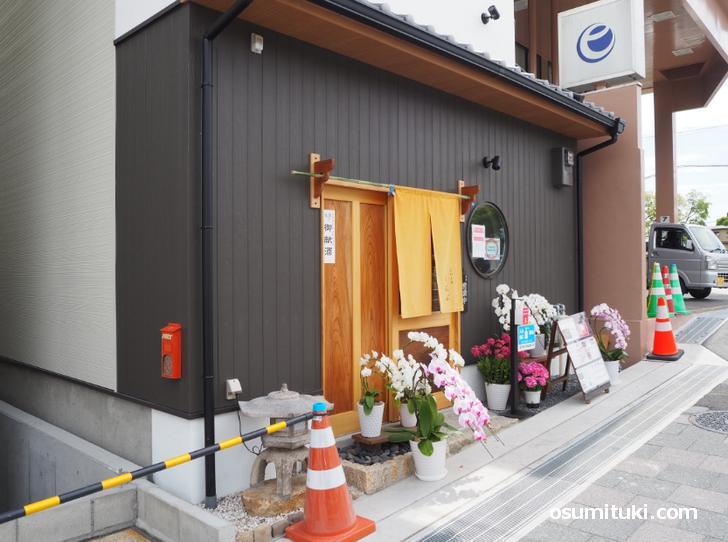 お好み焼きしんぶ(店舗外観写真)